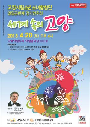 고양시립소년소녀합창단 열일곱번째 정기연주회