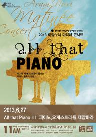 2013 아람누리 마티네콘서트 3 - 피아노, 오케스트라를 제압하라!