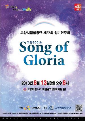 고양시립합창단 제37회 정기연주회 - 고양600th, Song of Gloria