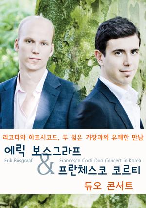 에릭 보스그라프 & 프란체스코 코르티 듀오 콘서트