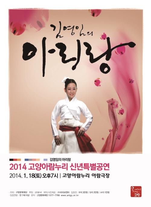 2014 고양아람누리 신년특별공연