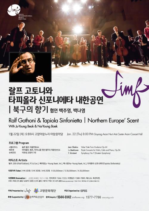 랄프 고토니와 타피올라 신포니에타 내한공연