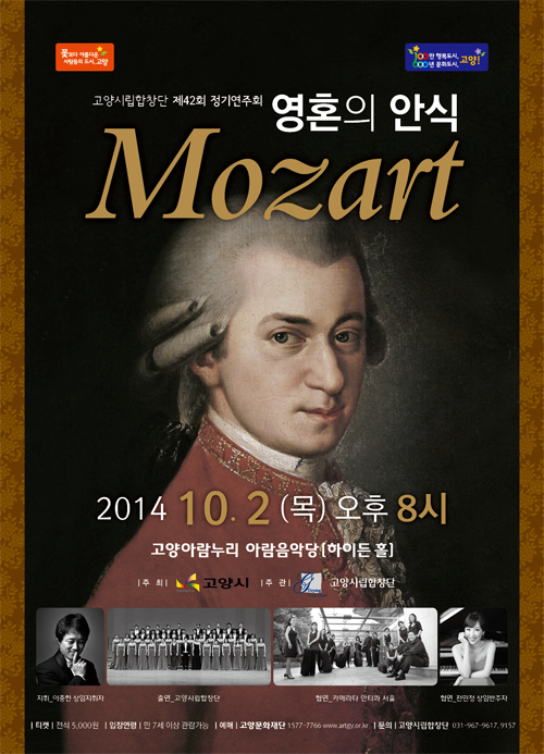 고양시립합창단 제42회 정기연주회-MOZART