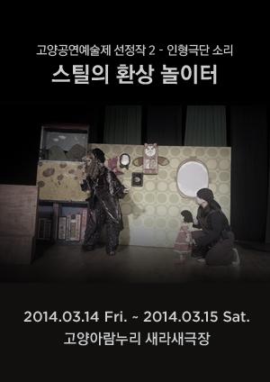2014 고양공연예술제 - 인형극단 소리