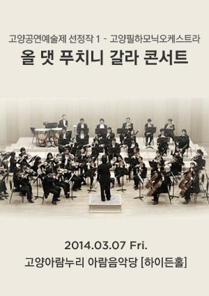 2014 고양공연예술제 - 고양필하모닉오케스트라