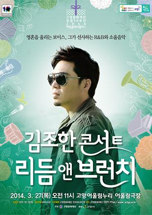 아침음악나들이1- 김조한 콘서트: 리듬 앤 브런치