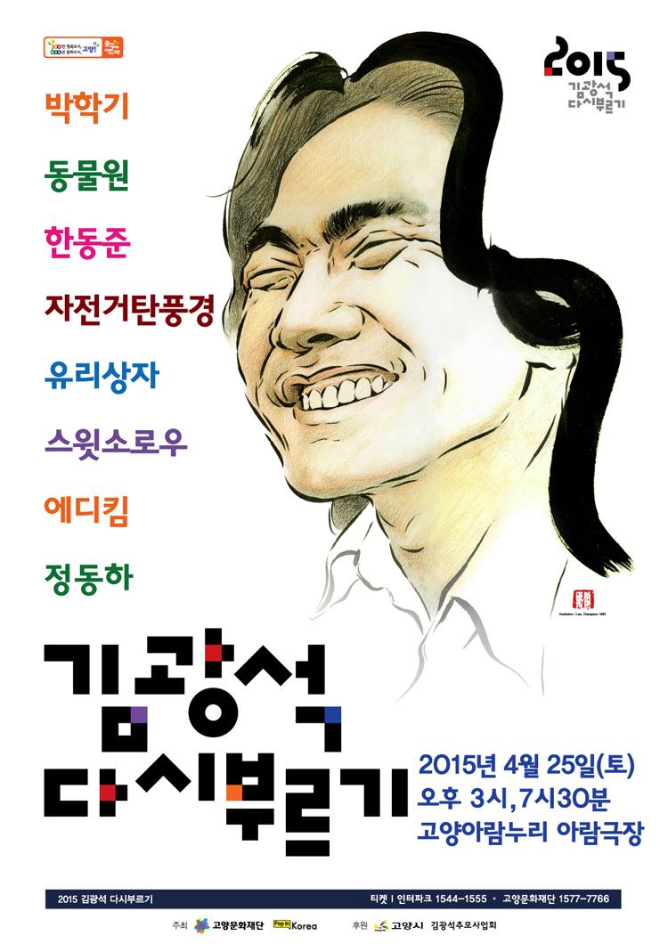 2015 김광석 다시부르기 - 고양