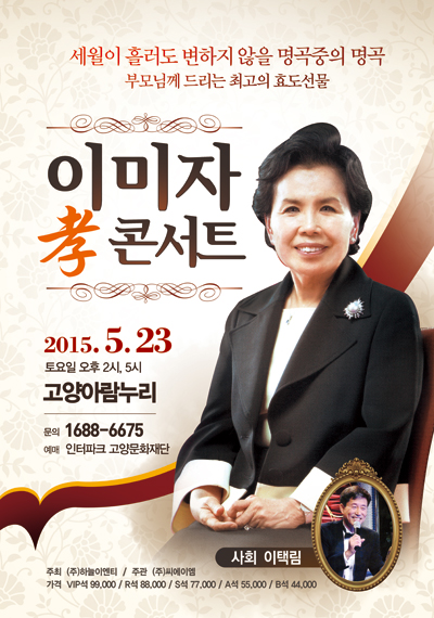 2015 이미자 효 콘서트 in 고양