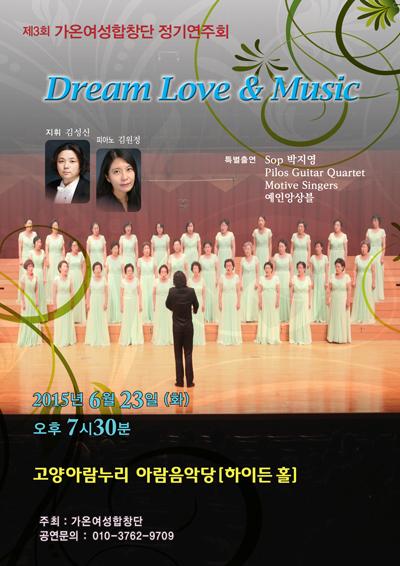 제3회 가온여성합창단 정기연주회