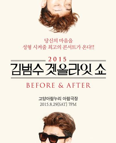 2015 김범수 겟올라잇쇼 [Before & After] - 고양