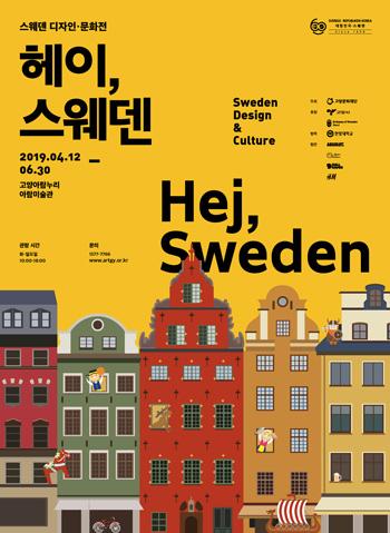 """스웨덴 디자인, 문화전 """"헤이, 스웨덴"""""""