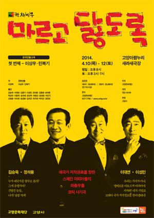 한국연출3색1-이상우,민복기 공동연출