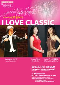 """고양필하모닉오케스트라 """"I Love Classic"""""""