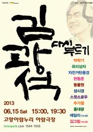 2013 김광석 다시부르기 - 고양