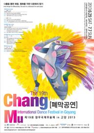 제19회 창무국제무용제 in 고양 2013 - 폐막공연