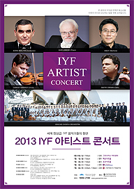 2013 IYF artist concert