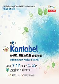 제6회 고양칸타벨플루트오케스트라 정기연주회
