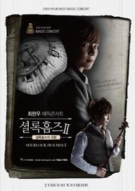 최현우 매직콘서트 셜록홈즈2