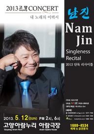 2013 남진 단독 리사이틀