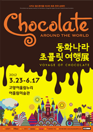 CHOCOLATE AROUND THE WORLD 동화나라 초콜릿 여행展-voyage of chocolate
