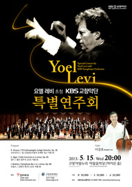 요엘 레비 초청 KBS교향악단 특별연주회