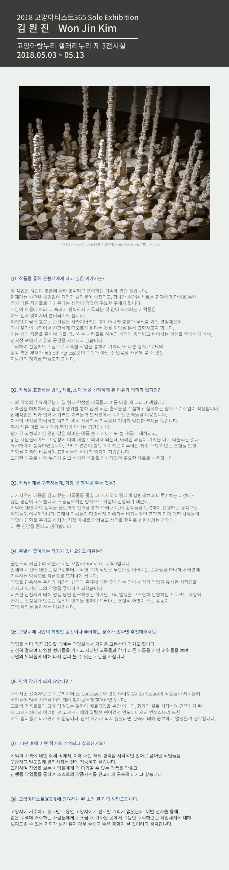 [2018 고양아티스트365 展] - 김원진작가 QNA