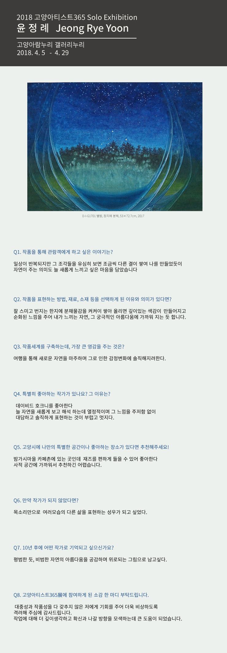 [2018 고양아티스트365 Solo展] - 윤정례작가 QNA