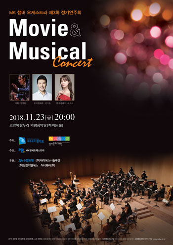 MOVIE & MUSICAL CONCERT